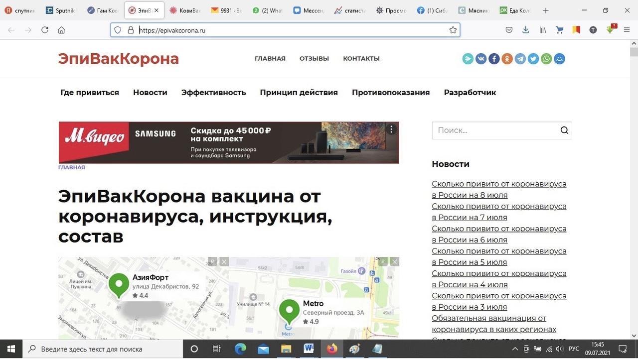 фото Фальшивые сайты ковивак.ру и эпиваккорона.ру: кто наживается на страхе россиян перед коронавирусом 2