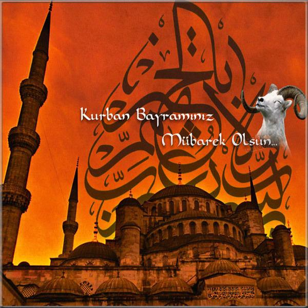 фото Самые красивые открытки с поздравлениями на великий мусульманский праздник Курбан-байрам 20 июля 2021 года 2