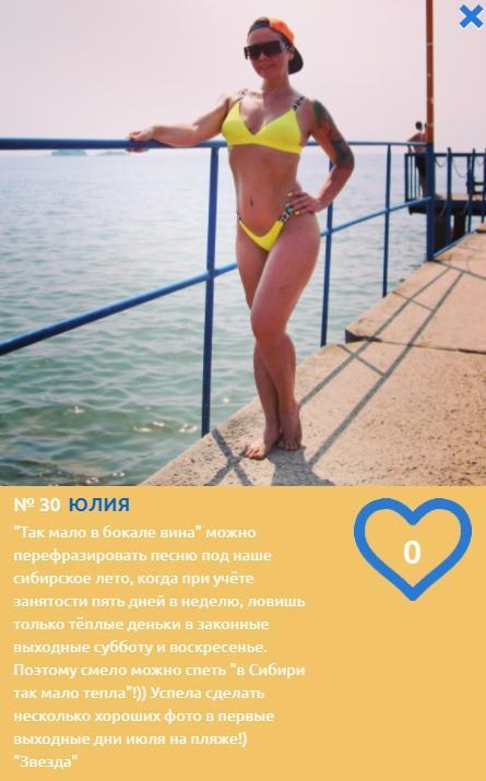 Фото Страстные, жгучие и опасно привлекательные девушки в купальниках: знакомим с самыми яркими конкурсантками фотопроекта «Жара на Сиб.фм» 9