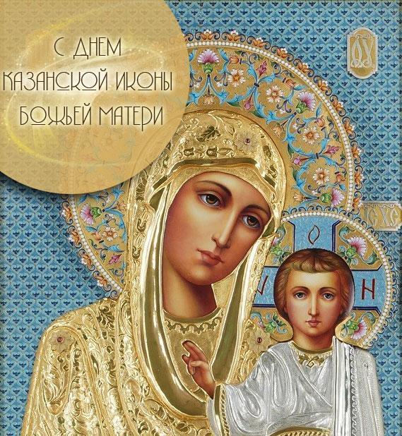 фото Открытки и поздравления к празднику иконы Казанской Божией Матери 21 июля 2021 года – самые душевные 8