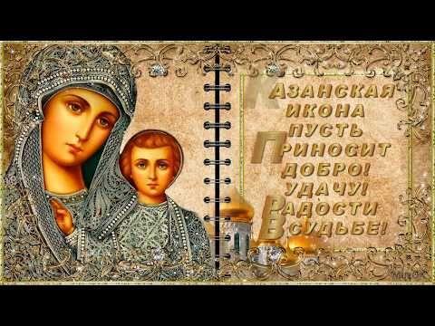 фото Открытки и поздравления к празднику иконы Казанской Божией Матери 21 июля 2021 года – самые душевные 3
