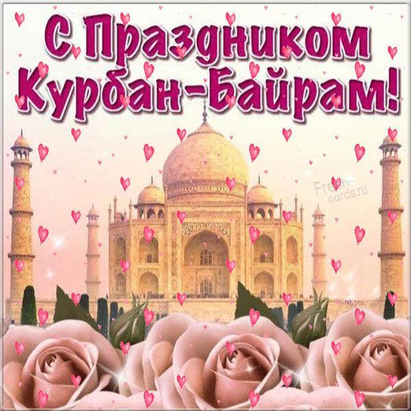 фото Самые красивые открытки с поздравлениями на великий мусульманский праздник Курбан-байрам 20 июля 2021 года 3