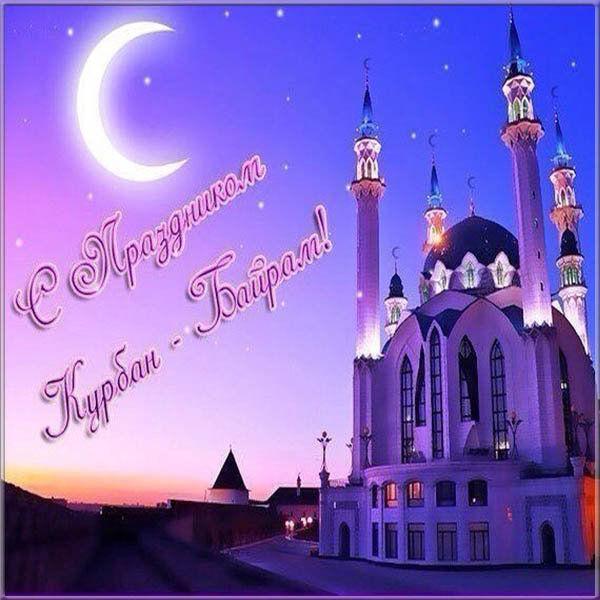 фото Самые красивые открытки с поздравлениями на великий мусульманский праздник Курбан-байрам 20 июля 2021 года 4