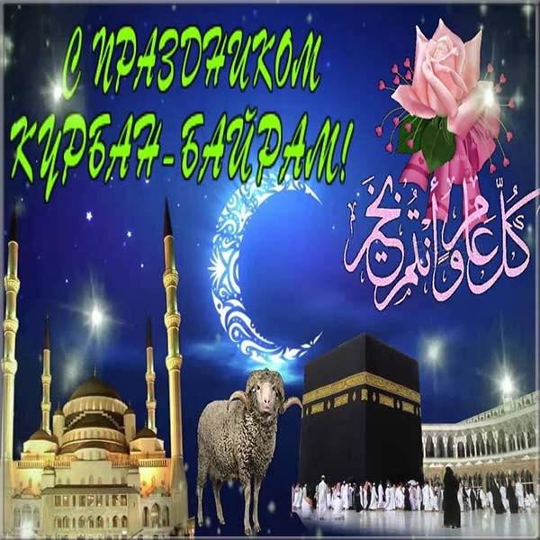 фото Самые красивые открытки с поздравлениями на великий мусульманский праздник Курбан-байрам 20 июля 2021 года 5