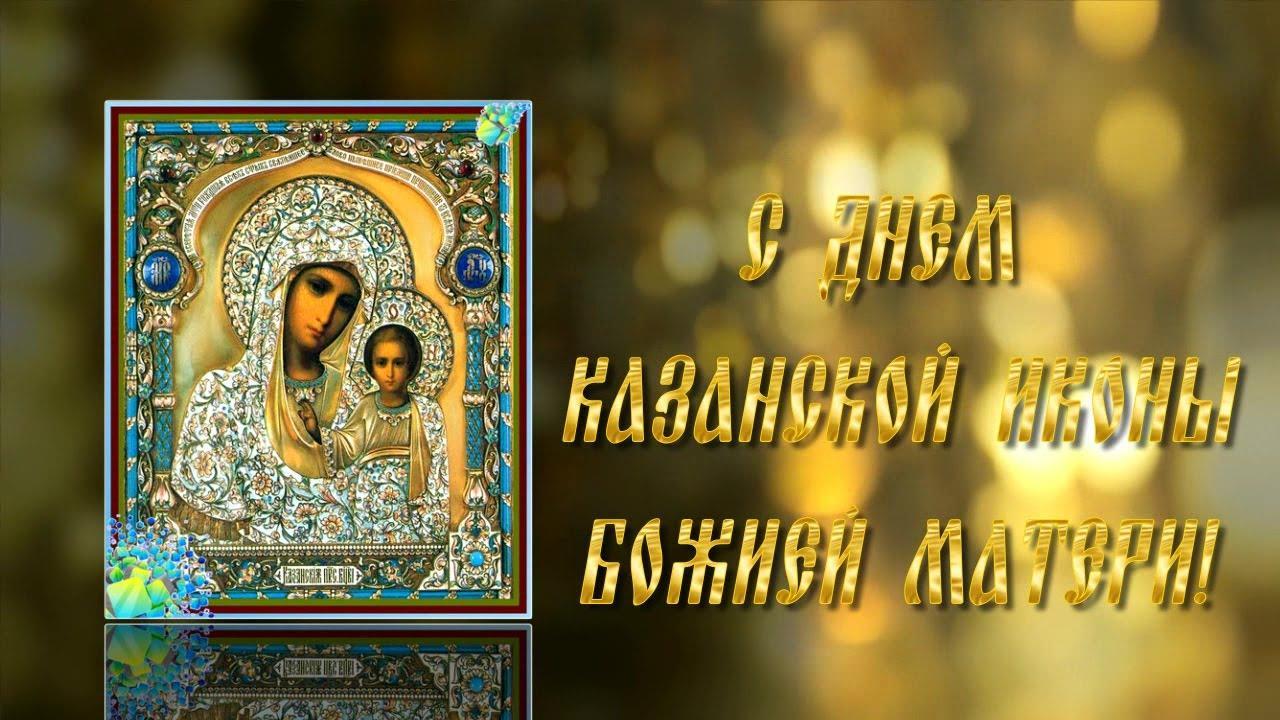 фото Открытки и поздравления к празднику иконы Казанской Божией Матери 21 июля 2021 года – самые душевные 4