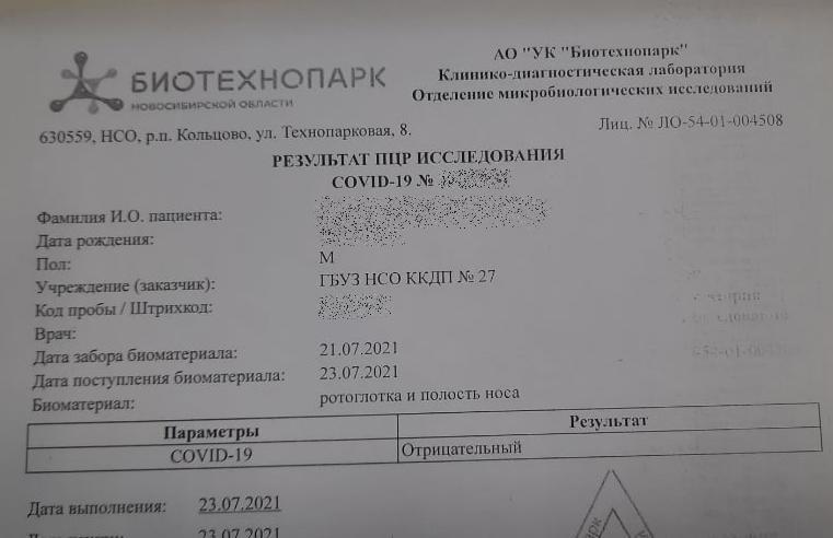 Фото «Бумажка просто валялась в больнице»: житель Новосибирска больше недели ждал результаты ПЦР-теста на коронавирус 3