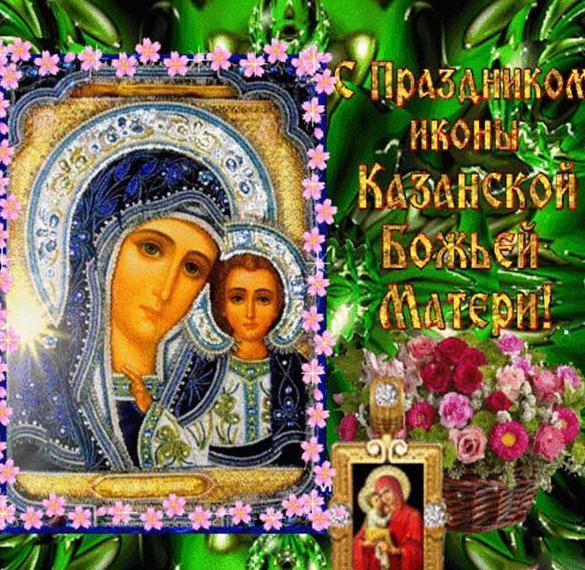 фото Открытки и поздравления к празднику иконы Казанской Божией Матери 21 июля 2021 года – самые душевные 7