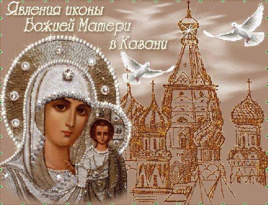 фото Открытки и поздравления к празднику иконы Казанской Божией Матери 21 июля 2021 года – самые душевные 2