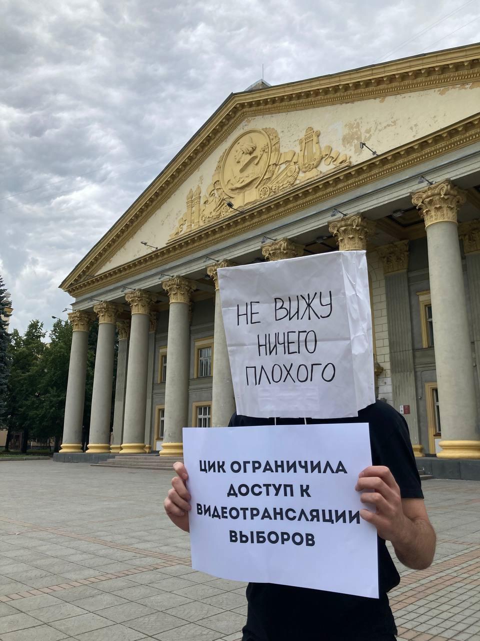 фото Новосибирцы вышли на пикеты против ограничений ЦИК на видеотрансляцию выборов 2
