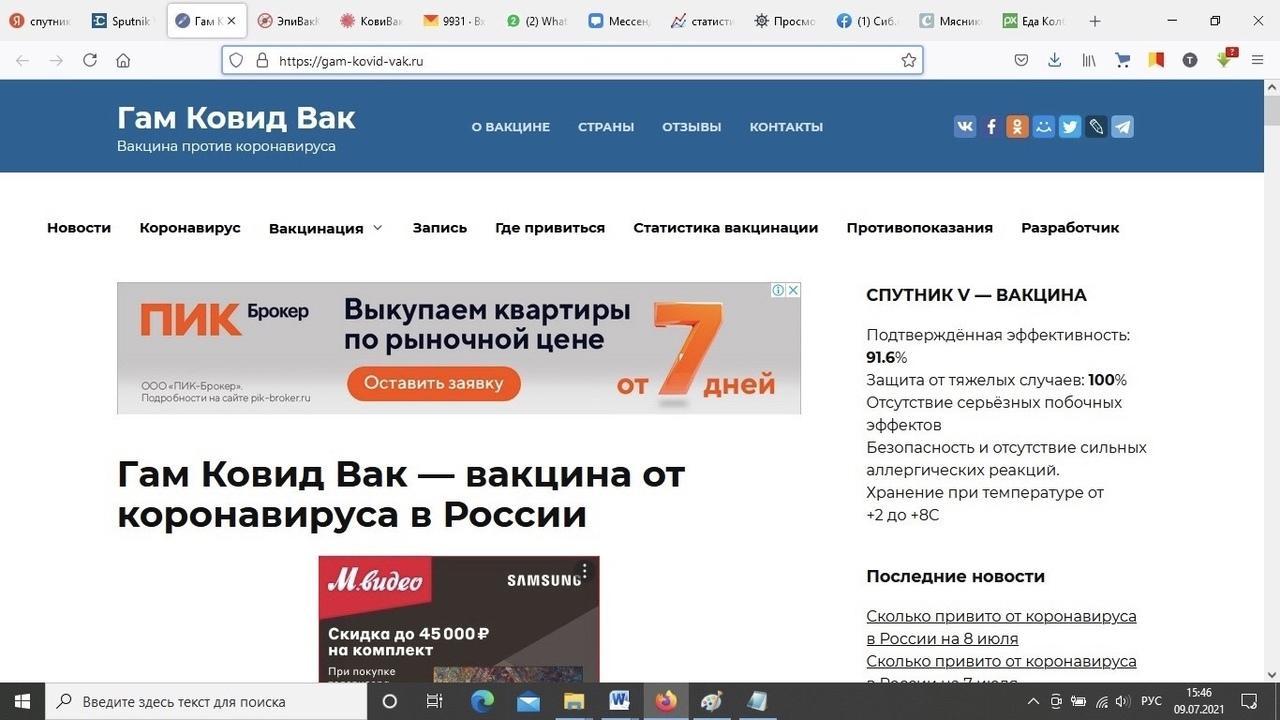 фото Фальшивые сайты ковивак.ру и эпиваккорона.ру: кто наживается на страхе россиян перед коронавирусом 3