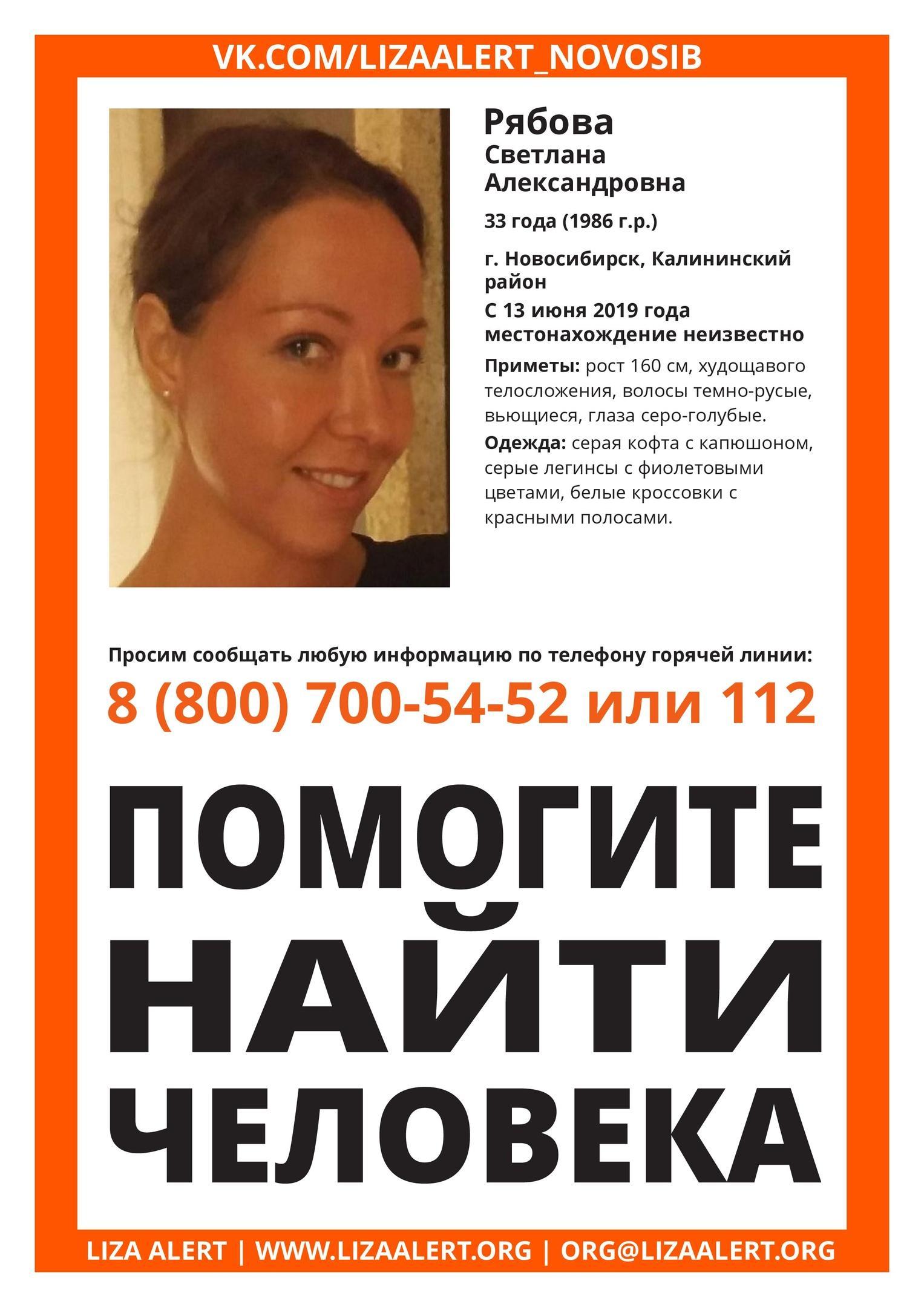 Фото Красивая девушка при странных обстоятельствах пропала в Новосибирске 2