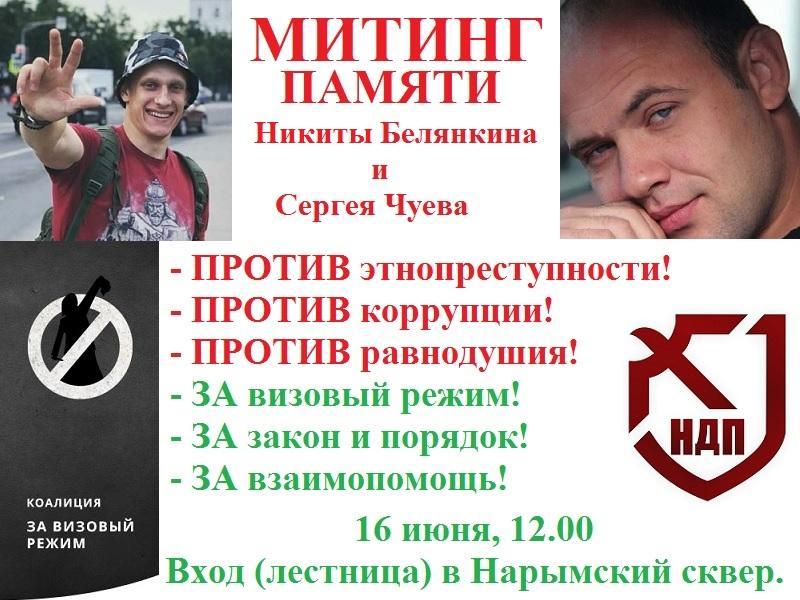 Фото Новосибирцев пригласили на митинг в память об убитом спецназовце 2