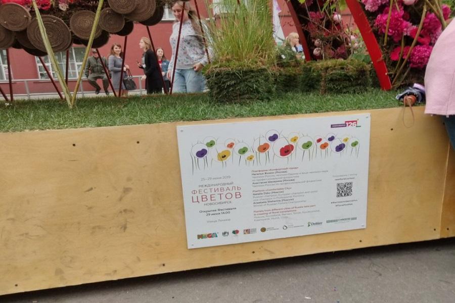 Фото Флористы из всего мира украсили улицы Новосибирска 7