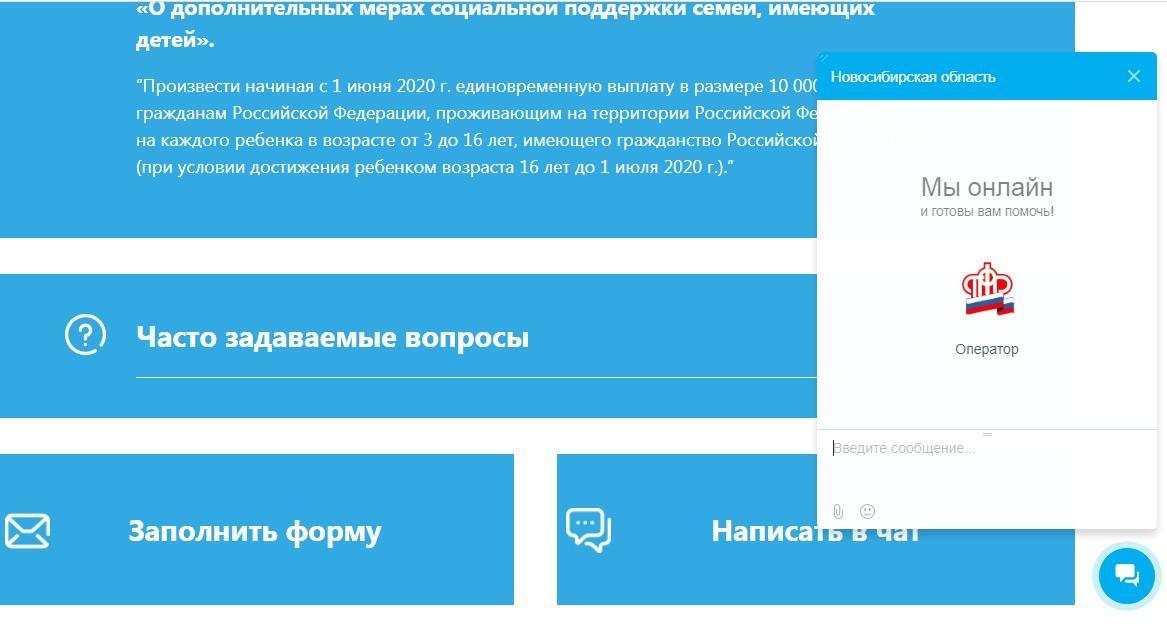 фото Выплата 10000 рублей на детей: как обжаловать отказ 2