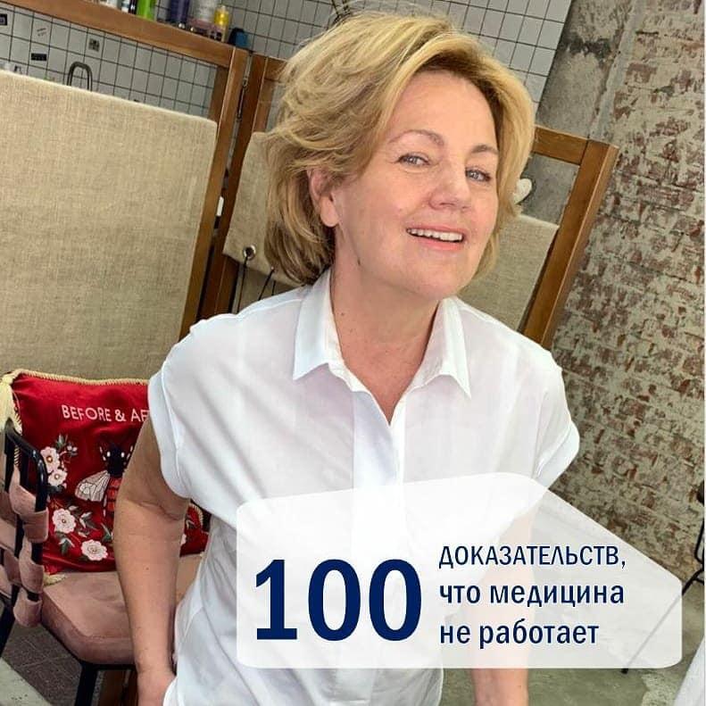 фото Жена экс-губернатора Новосибирской области Толоконского назвала коронавирус «псевдоболезнью» 2