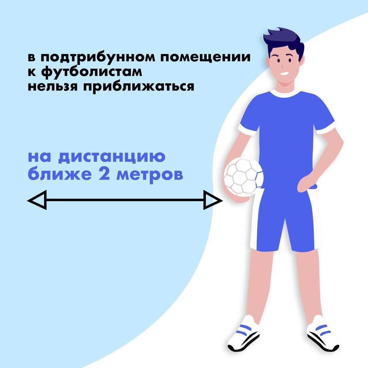 фото Паспорт, маски и перчатки: ФК «Новосибирск» ищет совершеннолетних подавальщиков мячей 3