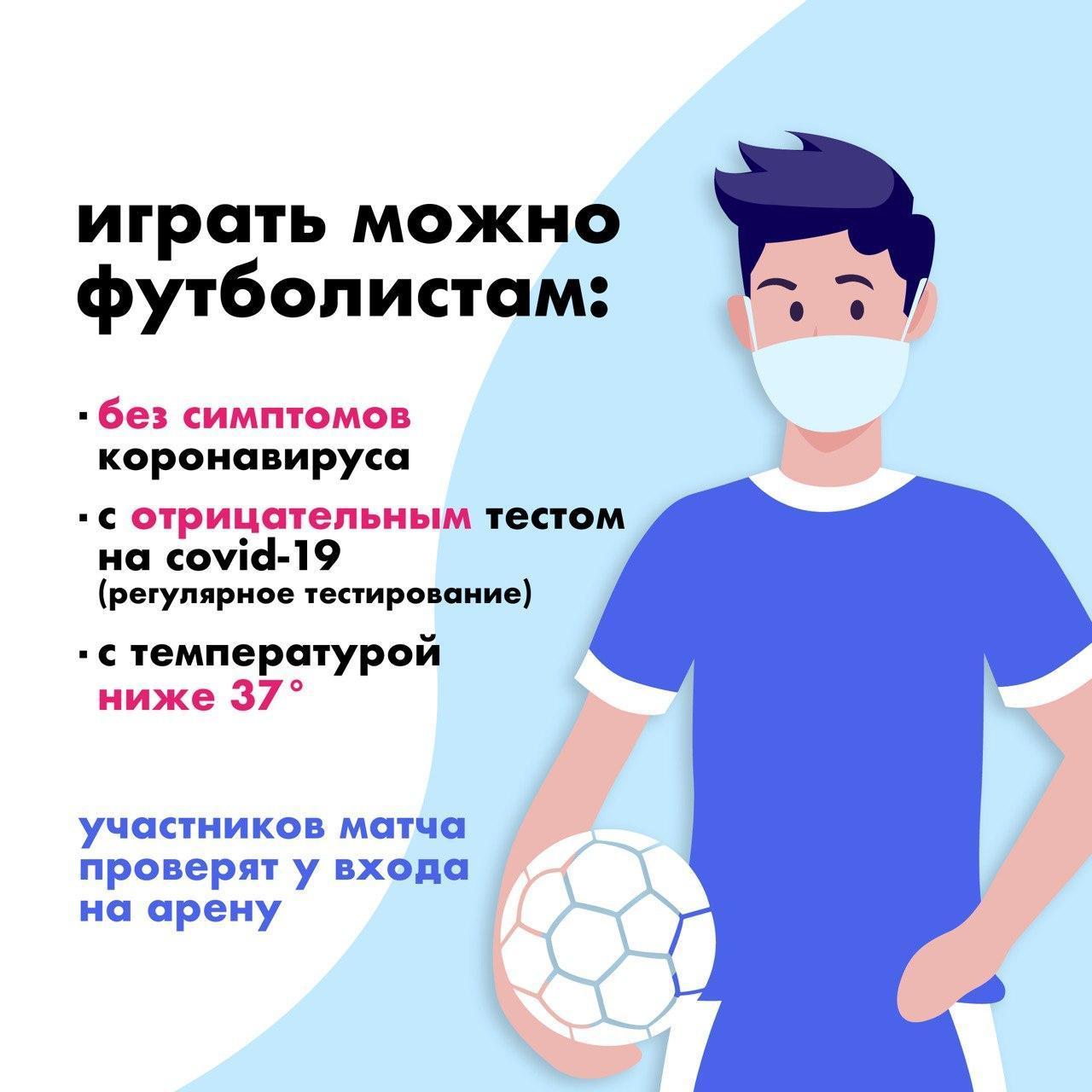 фото Паспорт, маски и перчатки: ФК «Новосибирск» ищет совершеннолетних подавальщиков мячей 2