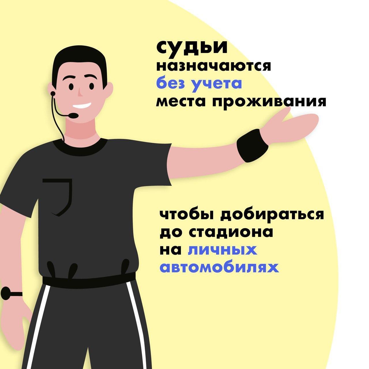 фото Паспорт, маски и перчатки: ФК «Новосибирск» ищет совершеннолетних подавальщиков мячей 7