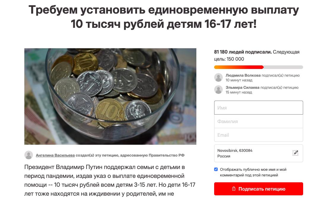Фото Путинские пособия, карантинные дискотеки и отменённый День Победы - самое читаемое на Сиб.фм в мае 2020 года 5