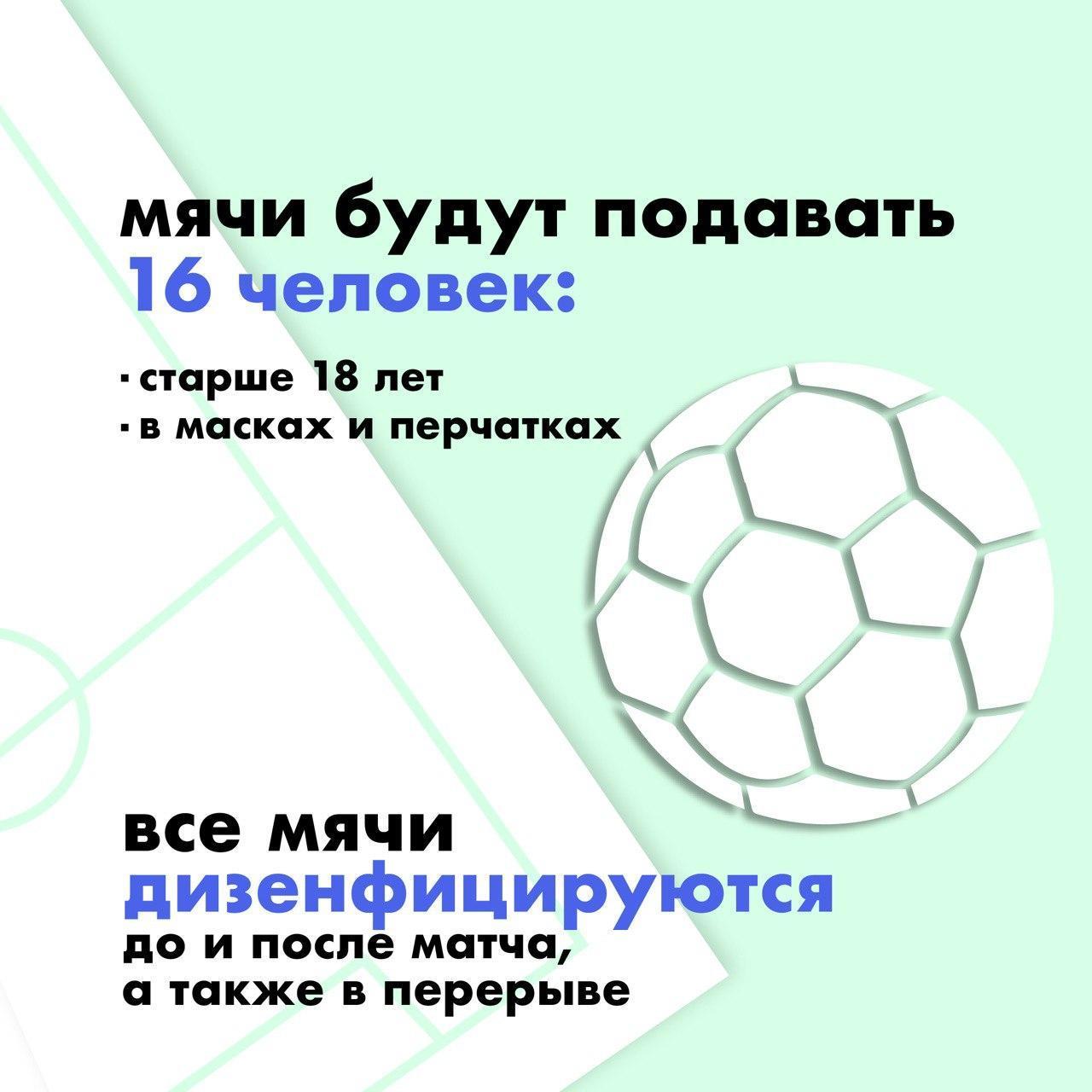 фото Паспорт, маски и перчатки: ФК «Новосибирск» ищет совершеннолетних подавальщиков мячей 4