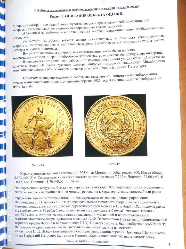 фото Новосибирский Левша продаёт самые маленькие монетки по очень большой цене 2
