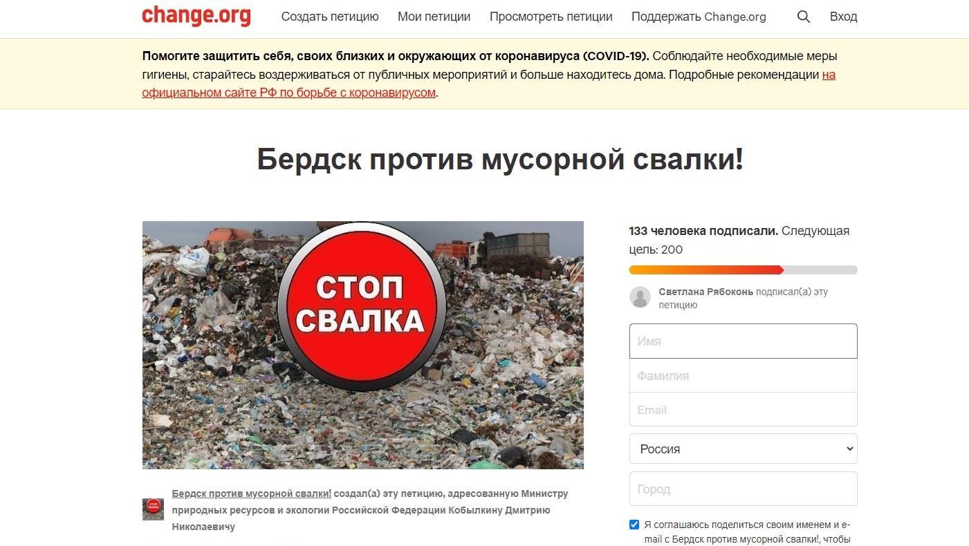 фото Петицию против строительства мусорного полигона создали жители Бердска 2