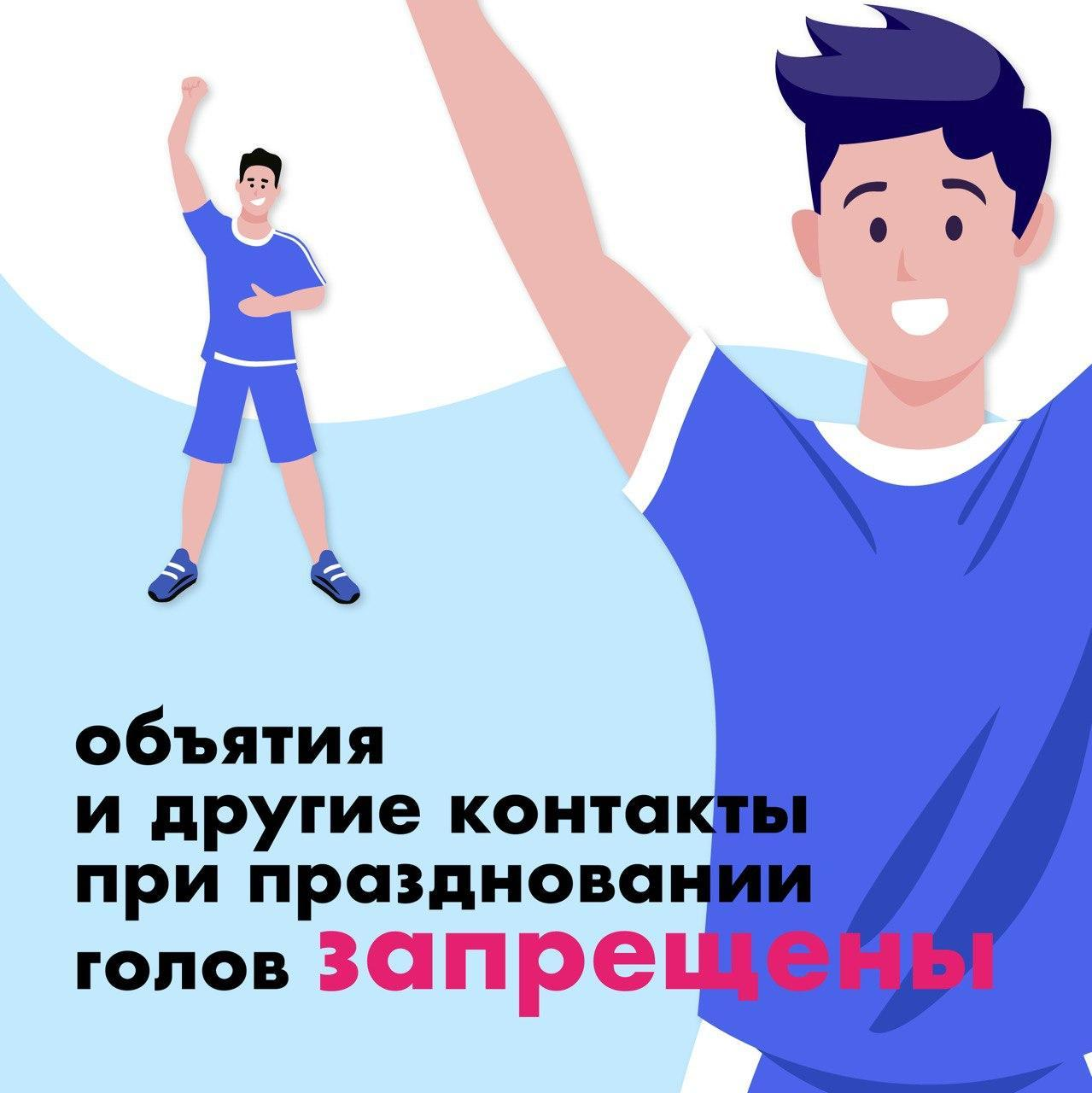 фото Паспорт, маски и перчатки: ФК «Новосибирск» ищет совершеннолетних подавальщиков мячей 8