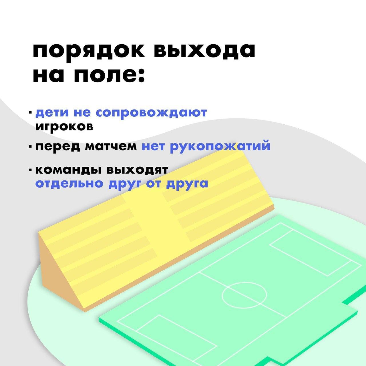 фото Паспорт, маски и перчатки: ФК «Новосибирск» ищет совершеннолетних подавальщиков мячей 5
