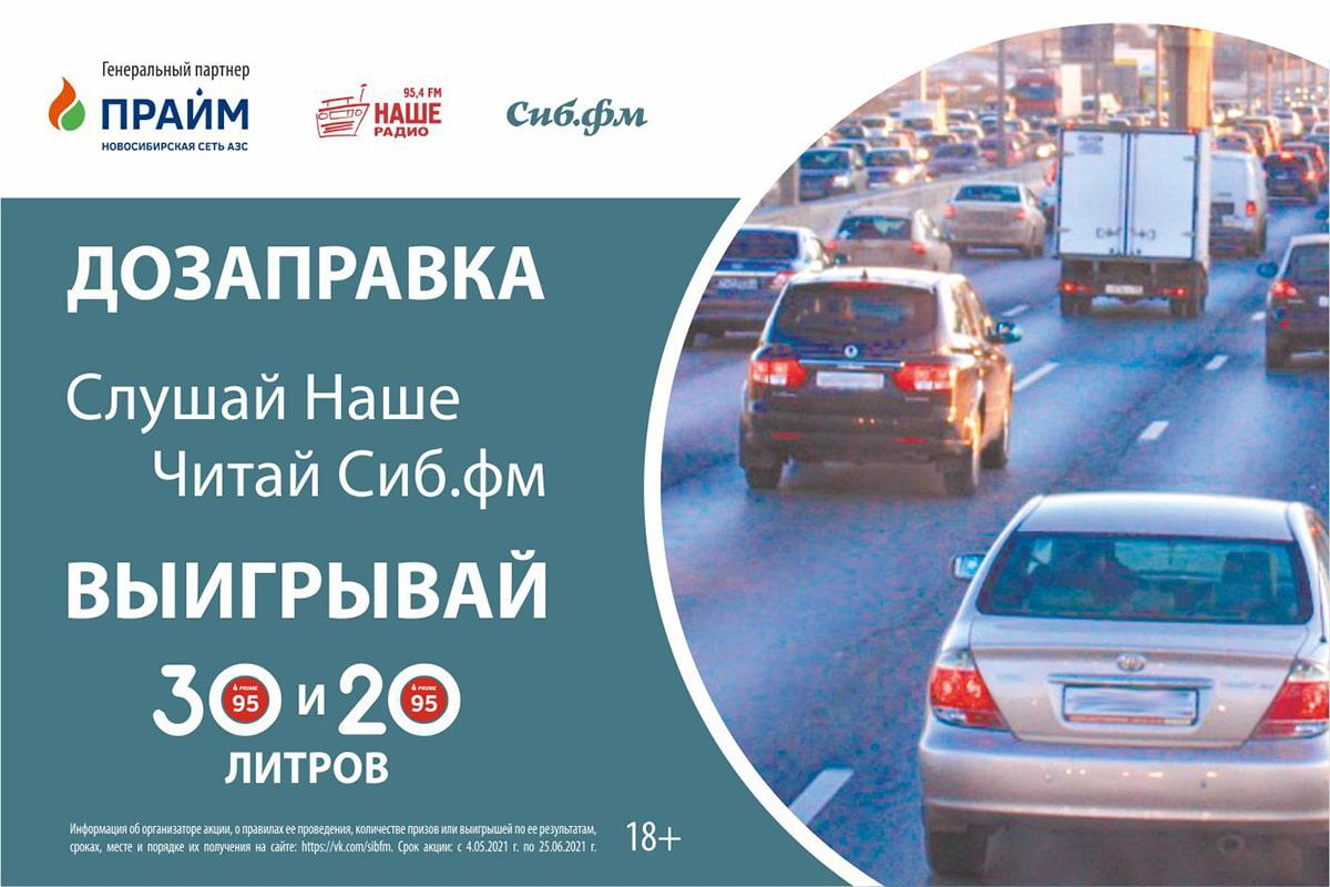 фото Сиб.фм и «Наше Радио» снова разыгрывают 50 литров бензина 2