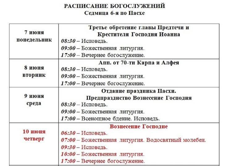 фото Вознесение Господне в 2021 году: расписание служб в Вознесенском соборе Новосибирска на 10 июня 2