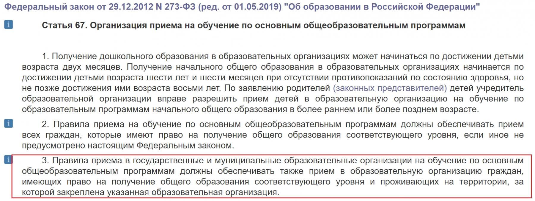 фото Двоечникам не место: в новосибирском Минобре назвали основания для отказа зачислить школьника в 10 класс 2