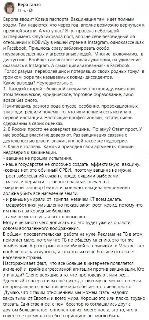 Фото За и против вакцины от COVID-19: что думают о прививках учёные, политики и жители Новосибирска 3
