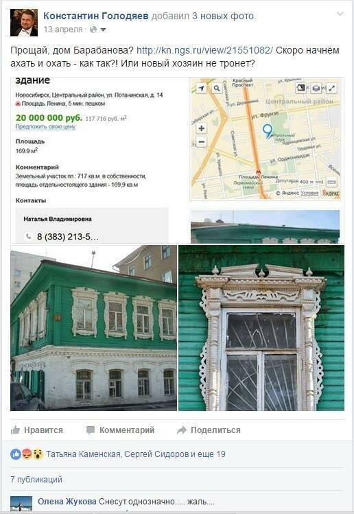 фото Объект культурного наследия продают за 30 млн в Новосибирске 2