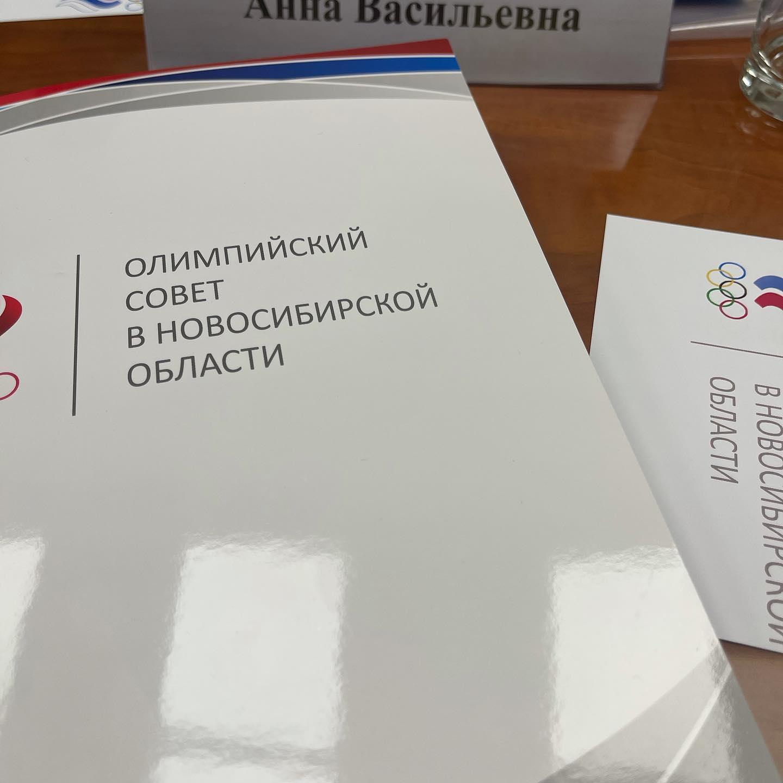 Фото Новый представитель Олимпийского комитета появится в Новосибирске 2