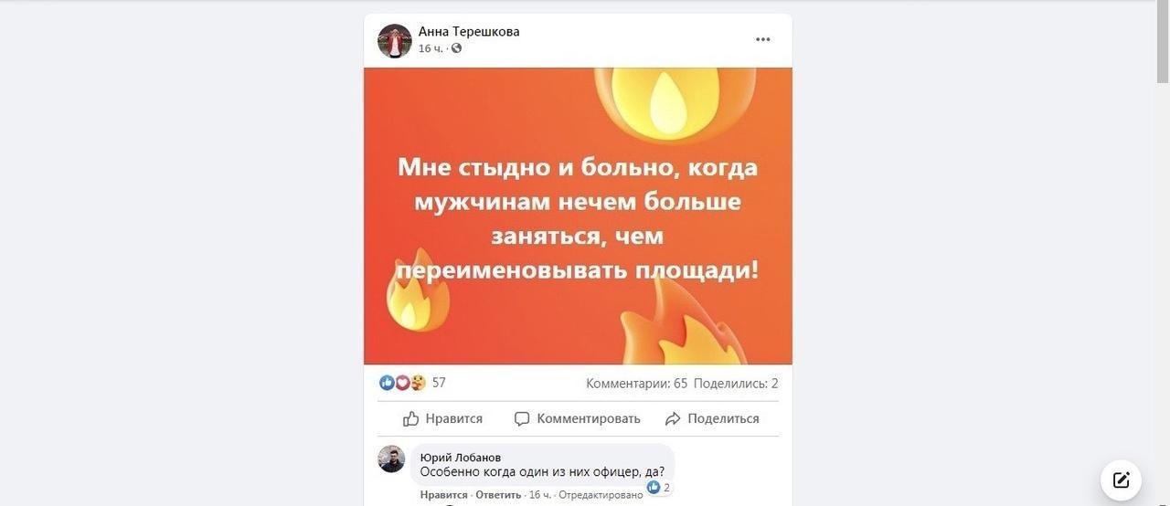 фото «С женщинами не спорю»: инициатор переименования площади Свердлова в Новосибирске ответил на упрёки вице-мэра в «безделии» 4