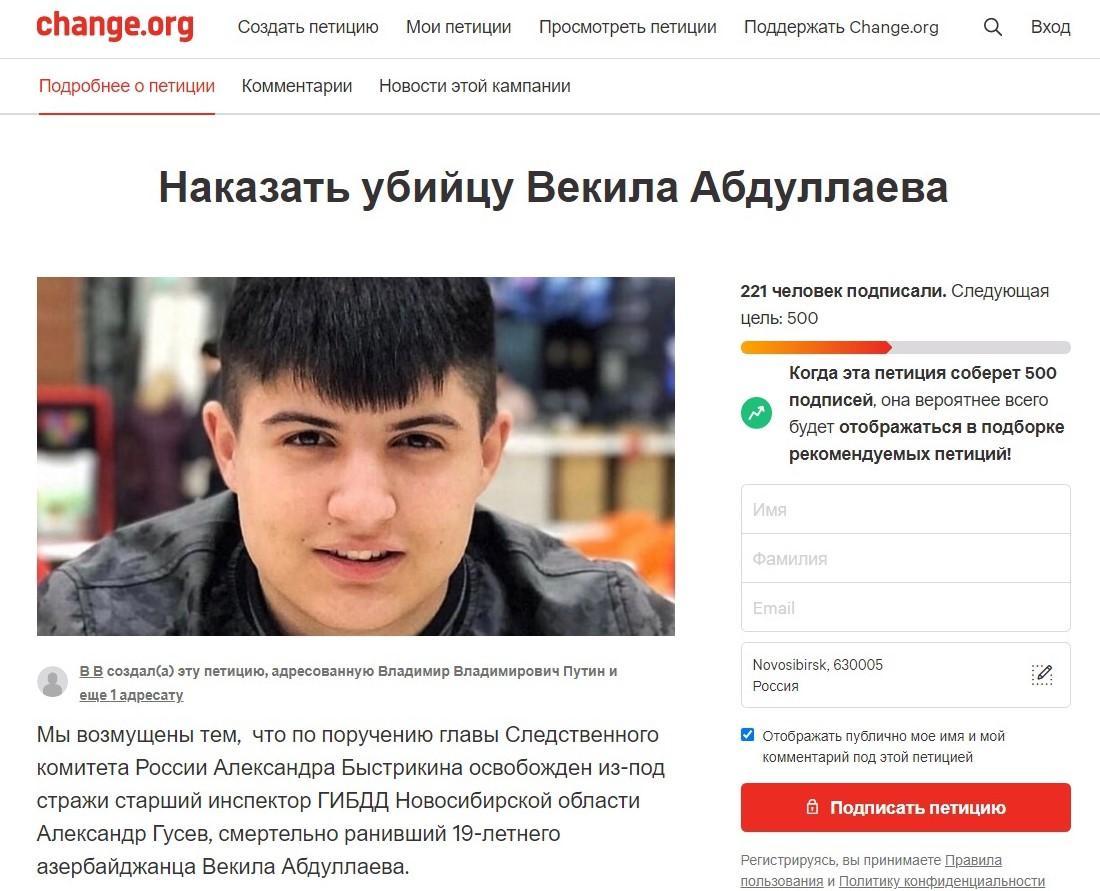 фото Петиция с требованием наказать виновного в гибели 19-летнего Векила Абдуллаева появилась в Сети 2