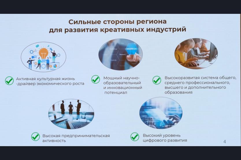 фото Концепция развития креативных индустрий утверждена в Новосибирской области 2