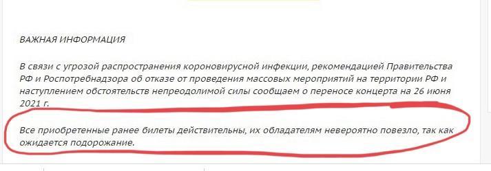 фото Фанаты Макса Коржа заявили о проблемах с возвратом денег за билеты на отменённый концерт в Новосибирске 3