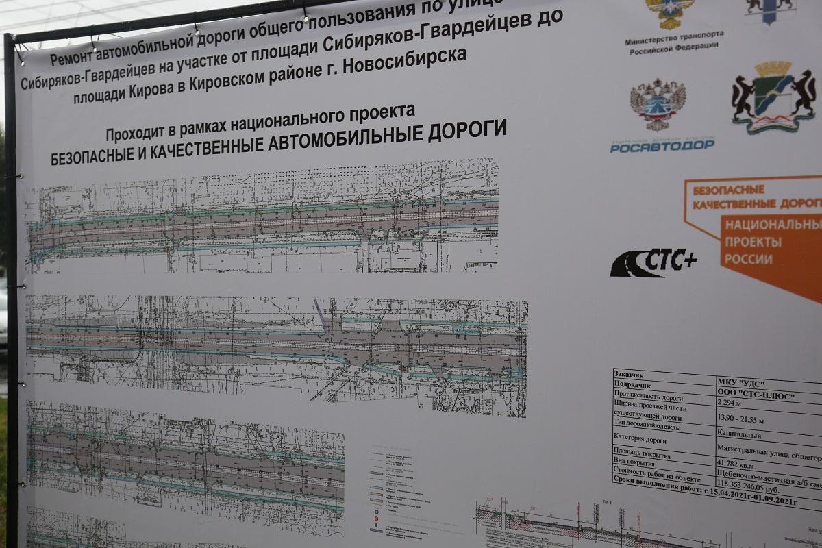 Фото Ремонт на улице Сибиряков-Гвардейцев закончат к сентябрю 2021 года 2
