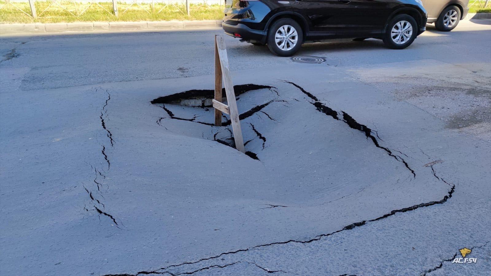 Фото Асфальт провалился на дороге в центре Новосибирска 2