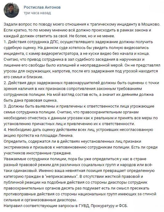 фото Депутат призвал проверить законность акции азербайджанцев после гибели 19-летнего парня под Новосибирском 2