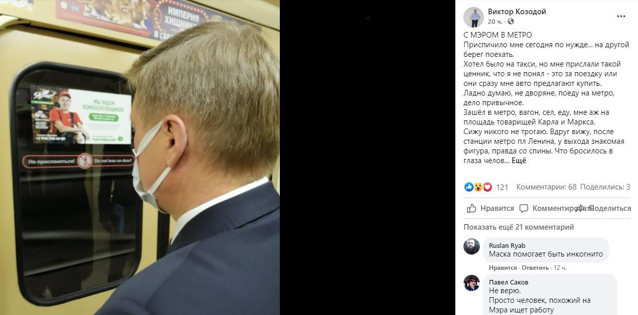 фото Мэр Локоть пересел с автомобиля на метро из-за пробок в Новосибирске 2