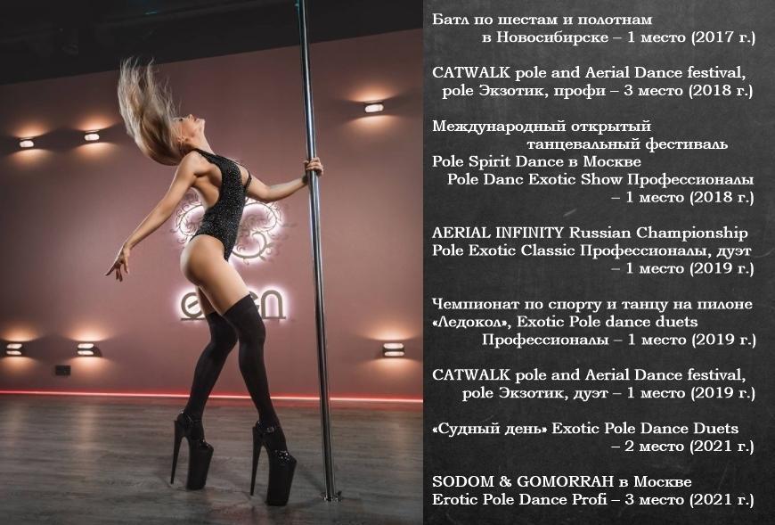 фото Соблазнительные танцы на шесте без раздеваний: действующая чемпионка Exotic Pole Dance – об освоении пилона 2