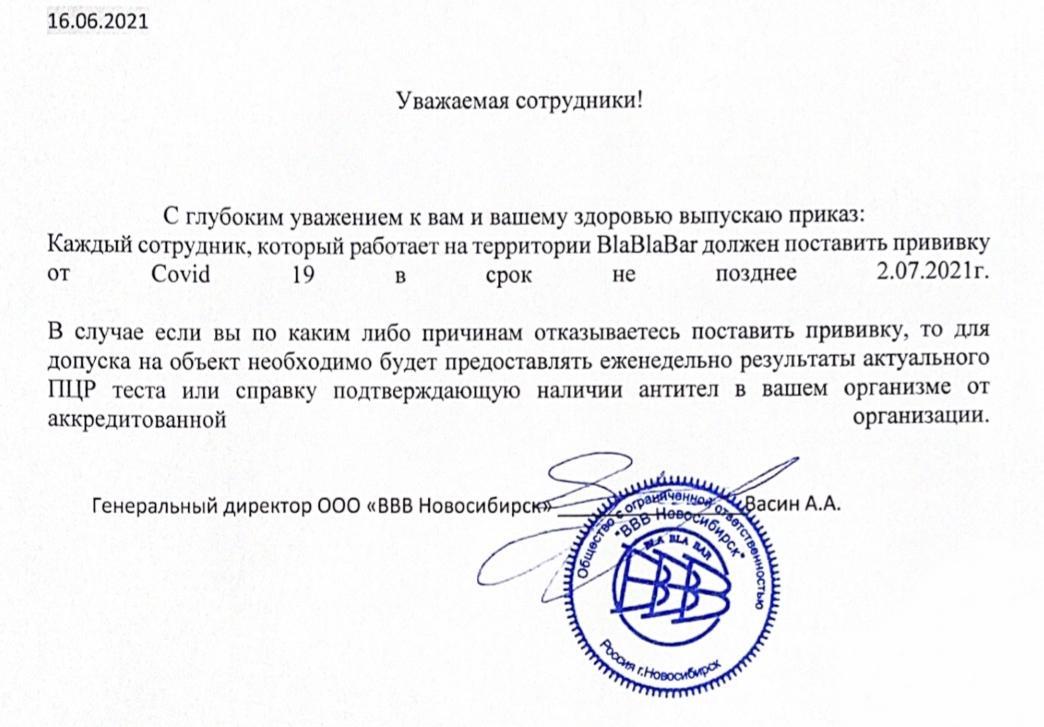 Фото Жителям Новосибирска заплатят по 1000 рублей за вакцинацию от COVID-19 3