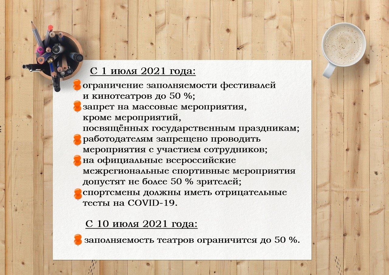 Фото Без прививки не стучать: власти вводят новые запреты для антипрививочников, а блогер из Новосибирска ищет фотографа с сертификатом о вакцинации 5