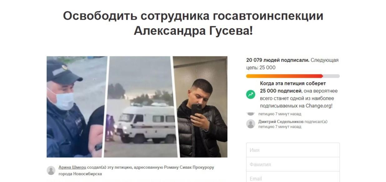 фото 20 тысяч человек подписали петицию об освобождении выстрелившего в 19-летнего парня инспектора ДПС под Новосибирском 2