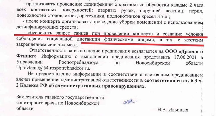 фото Фанаты Макса Коржа заявили о проблемах с возвратом денег за билеты на отменённый концерт в Новосибирске 2
