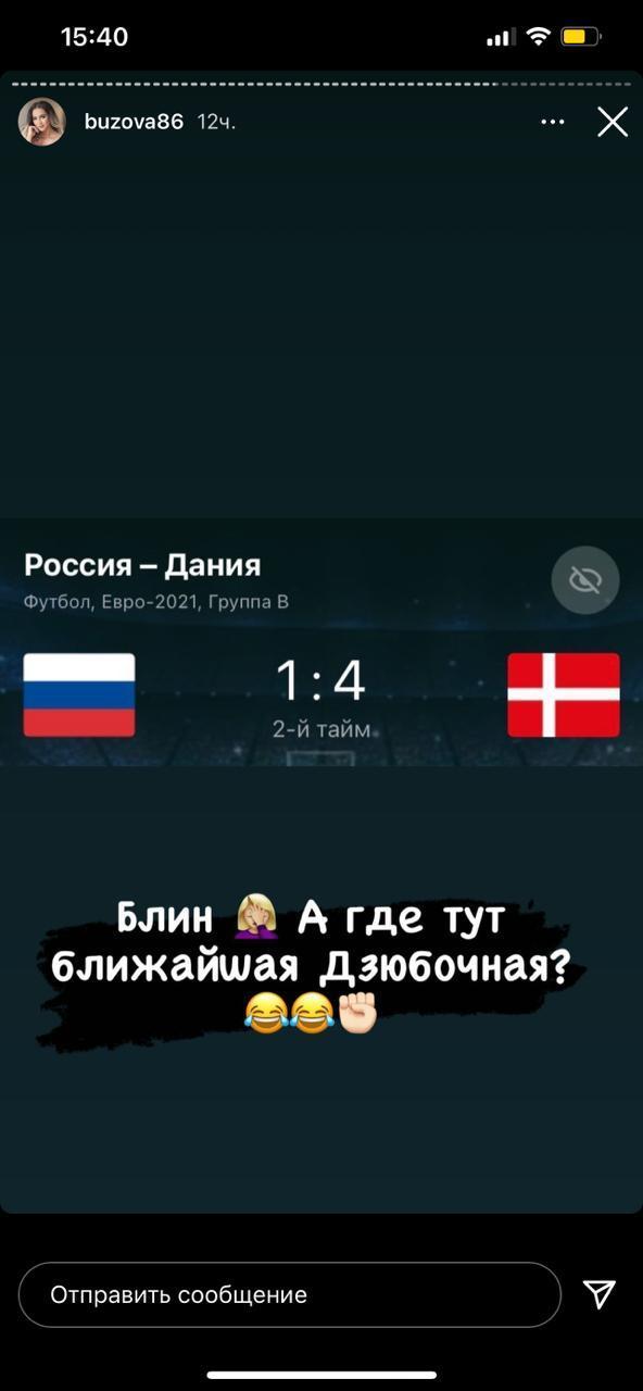 Фото «Где тут ближайшая Дзюбочная?»: что Бузова и Губерниев выложили в Instagram про позор футболистов России 2
