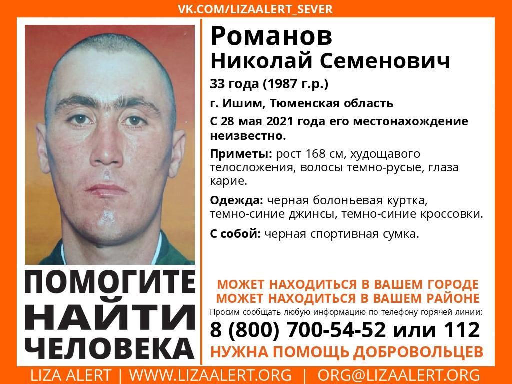 Фото Поиски пропавшего 81-летнего мужчины завершили в Новосибирске 4