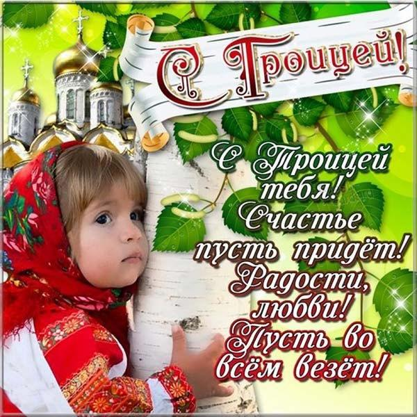 Фото Святая Троица 20 июня: душевные открытки и поздравления 2